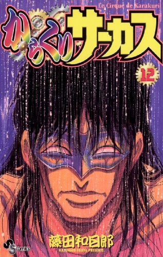 からくりサーカス(12) (少年サンデーコミックス)の詳細を見る