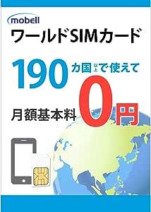 海外用SIMカード 世界190カ国で使えて維持費のかからない通話・SMS専用ポストペイド モベル