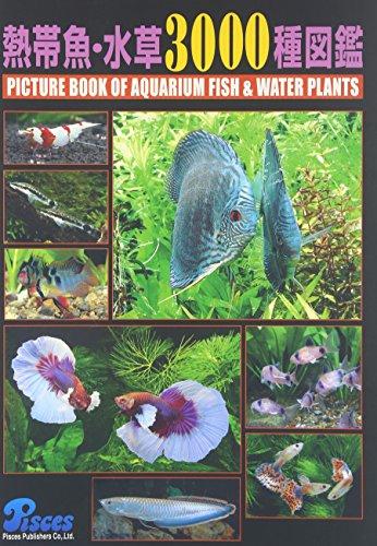 熱帯魚・水草3000種図鑑