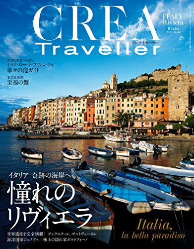 CREA Traveller 2016 Winter NO.44 [雑誌]
