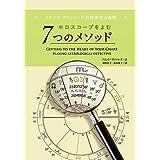 フランク・クリフォードの英国式占星術 ホロスコープをよむ7つのメソッド