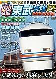 東武鉄道完全データDVDBOOK (メディアックスMOOK)