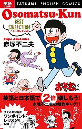 英語コミックス おそ松くん ベスト・コレクション