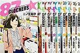 87CLOCKERS コミック 1-9巻セット (ヤングジャンプコミックス)