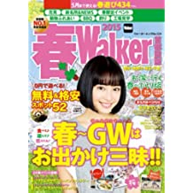 春Walker首都圏版2015 (ウォーカームック)