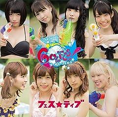 FES☆TIVE「真夏の余熱」の歌詞を収録したCDジャケット画像