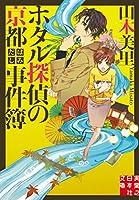 ホタル探偵の京都はみだし事件簿 (実業之日本社文庫 や 6-1)