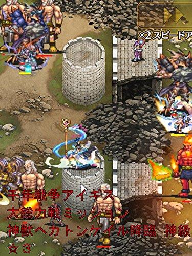 ビデオクリップ: 千年戦争アイギス 大総力戦ミッション 神獣ヘカトンケイル降臨 神級