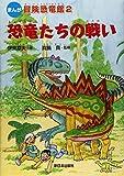 まんが 冒険恐竜館〈2〉恐竜たちの戦い