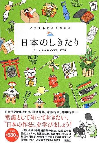 イラストでよくわかる 日本のしきたりの詳細を見る