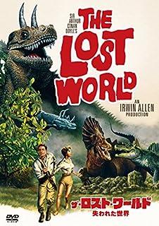 失われた世界(1960)