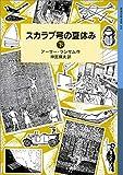 スカラブ号の夏休み (下) (岩波少年文庫ランサム・サーガ)