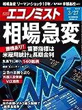 週刊エコノミスト 2018年03月27日号 [雑誌]