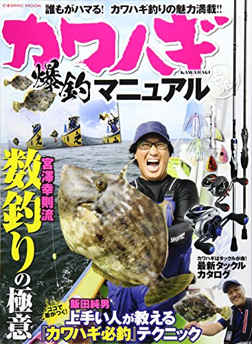 カワハギ爆釣マニュアル (コスミックムック)