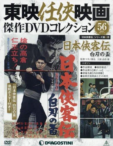 東映任侠映画DVDコレクション 56号 (日本侠客伝 白刃の盃) [分冊百科] (DVD付) (東映任侠映画傑作DVDコレクション)