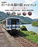 中国地方ローカル線の旅 ガイドブック ~愛しの三江線~