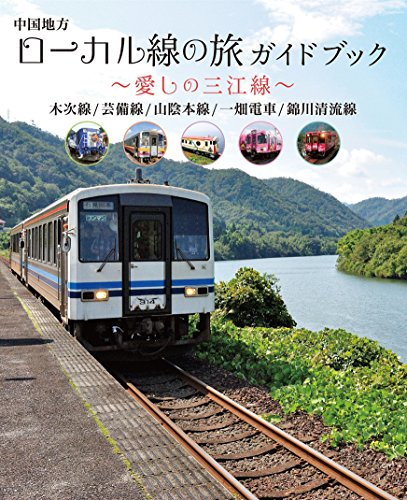 中国地方ローカル線の旅 ガイドブック ~愛しの三江線~の詳細を見る