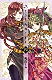 花よりも刃のごとく 4 (プリンセス・コミックス)
