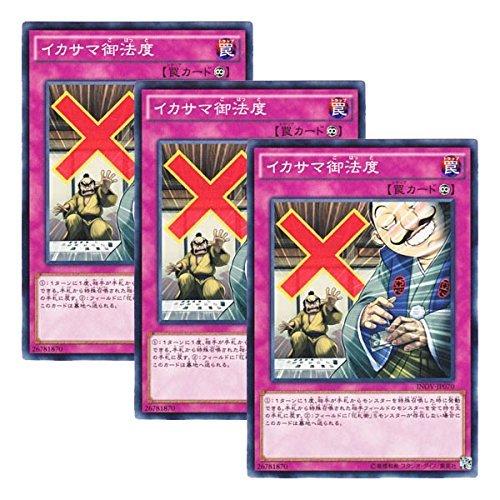 【 3枚セット 】遊戯王 日本語版 INOV-JP070 イカサマ御法度 (ノーマル)