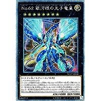 No.62 銀河眼の光子竜皇 エクストラシークレット 遊戯王 レアリティコレクション 20th rc02-jp004