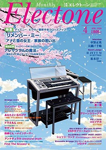 月刊エレクトーン 2018年4月号