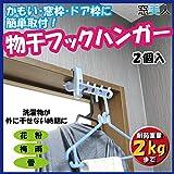 【窓美人】鴨居・窓枠・ドア枠に簡単取付!洗濯物が外に干せない時期におすすめ♪【物干フックハンガー 2個入り】