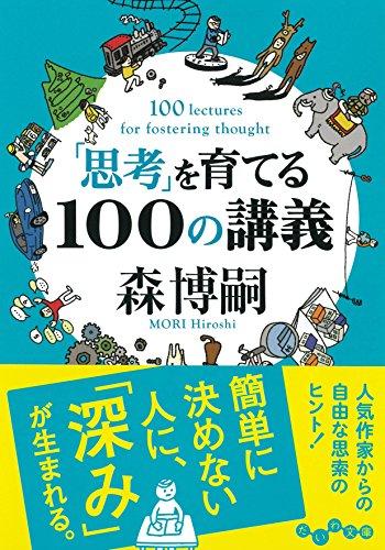 「思考」を育てる100の講義 (だいわ文庫)の詳細を見る