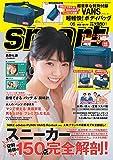 smart(スマート) 2017年 6 月号