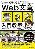 Web文章の「書き方」入門教室 ~5つのステップで「読まれる→伝わる」文章が書ける!
