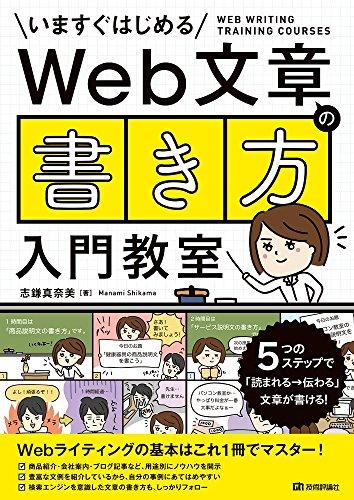 Web文章の「書き方」入門教室~5つのステップで「読まれる→伝わる」文章が書ける!