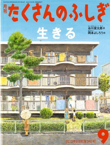 生きる (月刊 たくさんのふしぎ 2013年 09月号)