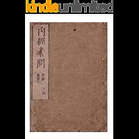 和本,黄帝内経素問3-4巻: 東洋医学三大古典 (長野電波技術研究所)