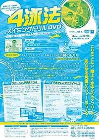 4泳法 スイミング ドリル DVD ~ 目指せ抵抗軽減 ! 陸上 & 水中で行うフォームづくり ~ [ 水泳 DVD 番号 795 ]