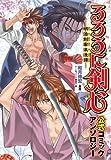 るろうに剣心─明治剣客浪漫譚─ 公式コミックアンソロジー (ホームコミックス)
