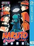 NARUTO―ナルト― モノクロ版 45 (ジャンプコミックスDIGITAL)