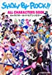 SHOW BY ROCK!! ALL CHARACTERS BOOK キャラクターガイド&アンソロジー