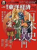 週刊東洋経済 2018年2018年4/28-5/5合併号 [雑誌](目からウロコの日本史再入門)