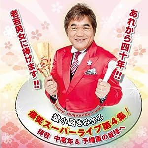爆笑スーパーライブ第4集!