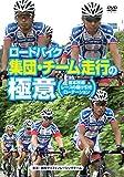 ロードバイク 集団・チーム走行の極意~基本技術・レースの駆け引き・ローテーション~