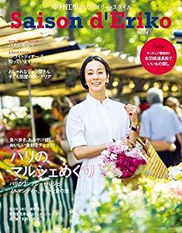 [中村 江里子]のセゾン・ド・エリコ Vol.4 (扶桑社ムック)
