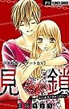 少女転落(1)【デートDV】 (フラワーコミックス)