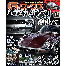 G-ワークス 2018年9月号 [雑誌] Gワークス