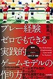 プレー経験ゼロでもできる実践的ゲームモデルの作り方 (footballista)