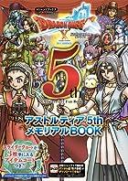 ドラゴンクエストX オンライン Wii・WiiU・Windows・dゲーム・N3DS版 アストルティア5thメモリアルBOOK 第01巻
