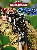 カブトムシ・クワガタムシ (ニューワイド学研の図鑑)