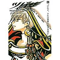 ツバサ(6) (週刊少年マガジンコミックス)