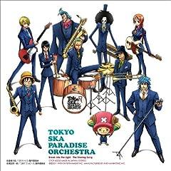 東京スカパラダイスオーケストラ「The Sharing Song 〜トリコのテーマ〜」のジャケット画像