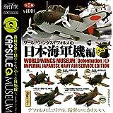 カプセルQミュージアム ワールドウィングスデフォルメ vol.2 日本海軍機編 [全5種セット(フルコンプ)]
