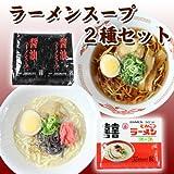低糖工房ラーメンスープ2種セット 4袋 【糖質制限中・ダイエット中の方に!】