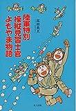 陸軍特別操縦見習士官よもやま物語 (イラスト・エッセイシリーズ)